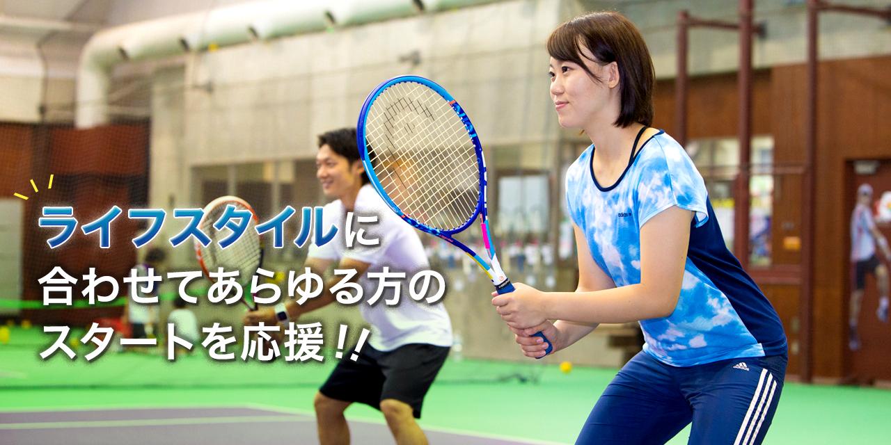 ロンドテニスドームの一般クラスはライフスタイルに合わせ、スタートを応援します。