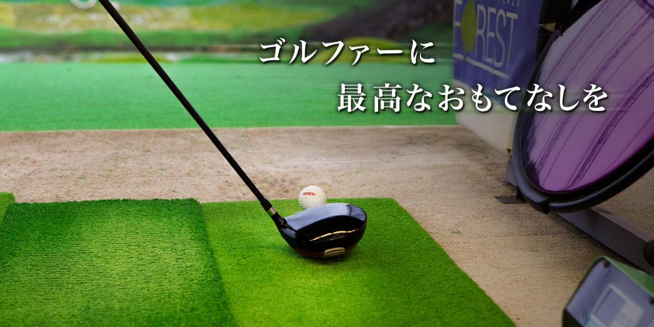 ロンド ゴルフプラザ フォレスト ゴルファーに最高なおもてなしを