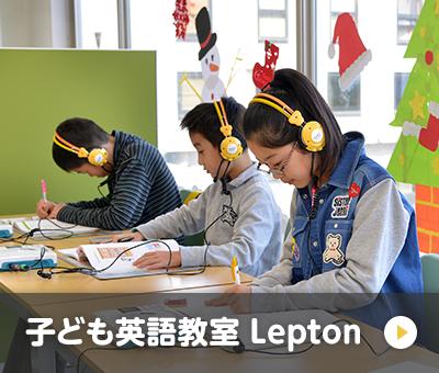 ロンド・スポーツが運営する子ども英会話教室 レプトン成増