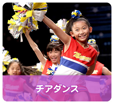 チアダンス (キッズスクール|ロンドスクールMAX東村山)