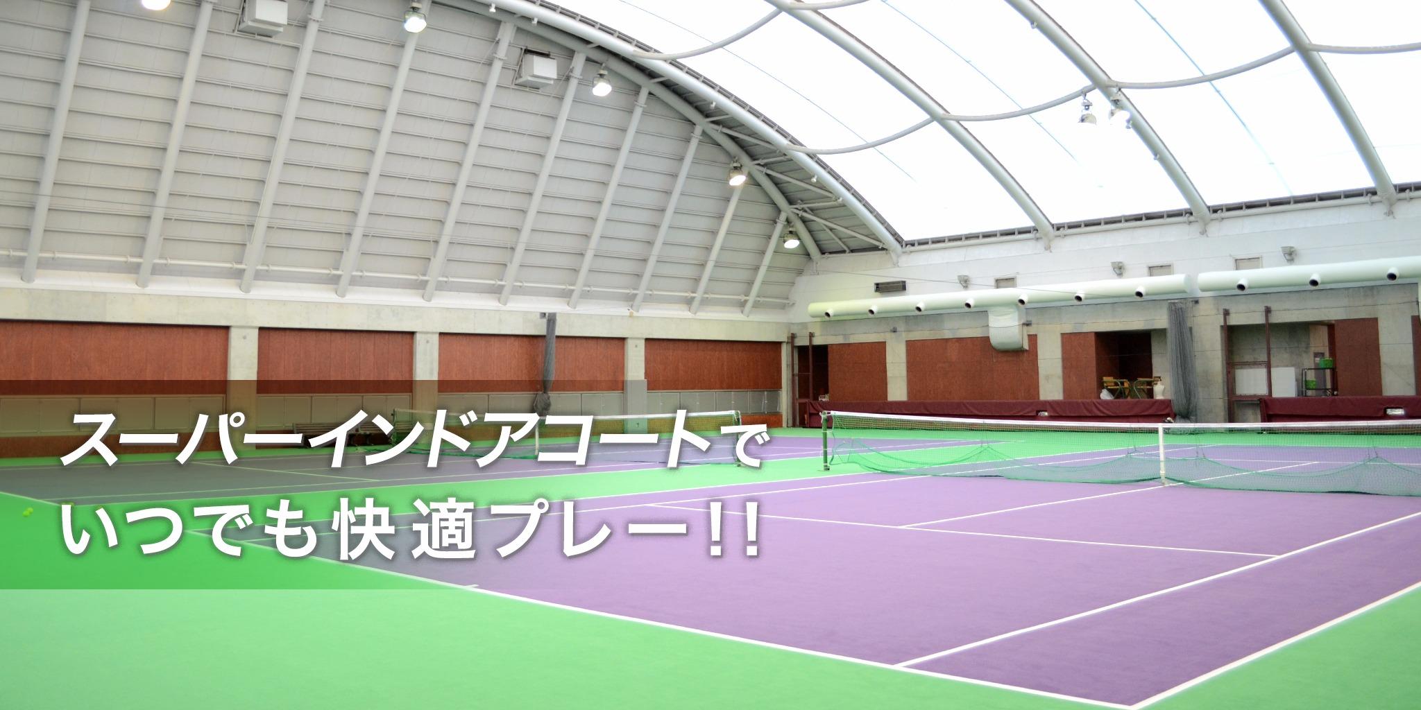 ロンドテニスドームは天候に左右されないインドアコートで、いつでも快適にプレーができます。