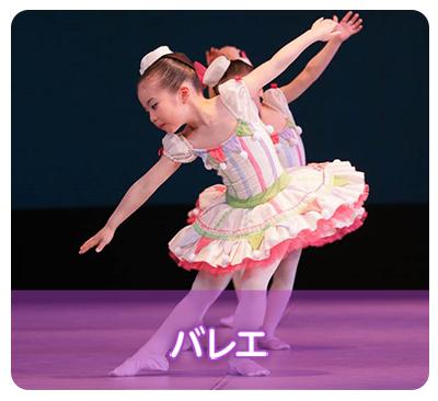 バレエ (キッズスクール|ロンドスクールMAX成増)