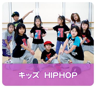 HIPHOP (キッズスクール|ロンドスクールMAX上北台)