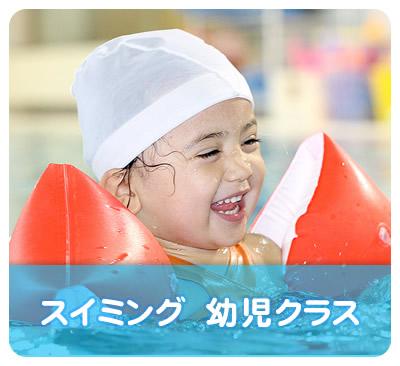 幼児コース (キッズスイミングスクール|成増ロンドスイミングスクール)