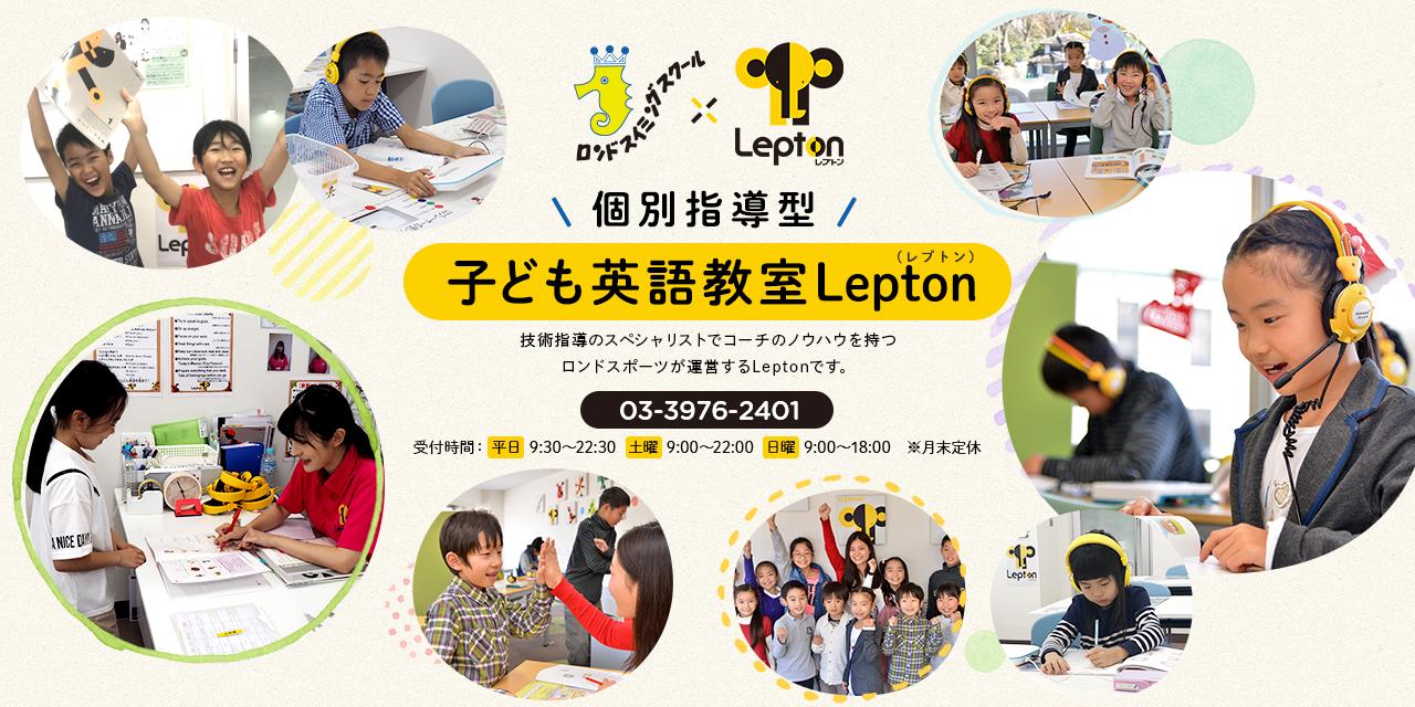 個別指導型 ロンド・スポーツが運営する子ども英語教室レプトン